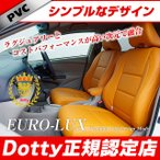 Audi アウディ TTクーペ TT RSクーペ  TT Sクーペ シートカバー   ダティ Dotty EURO-LUX