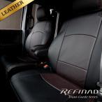 ショッピングシートカバー BMW X1 スカーレットレザーシートカバー / レフィナード Refinad Avant-Grade Seires/