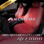 ショッピングシートカバー シートカバー プリウス50系 Refinad シートカバー アルカンターラ