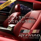 ショッピングシートカバー ハイラックス サーフ レザーシートカバー / レフィナード Refinad Leather Deluxe Seires/