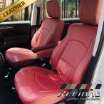 ショッピングシート デリカD:5 シートカバー  レザー   レフィナード Refinad Leather Deluxe Seires
