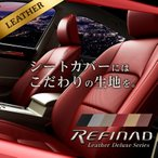 ショッピングシートカバー シートカバー レガシィ ツーリングワゴン Refinad シートカバー レザー デラックス