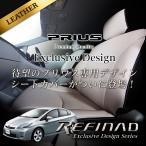 ショッピングシートカバー シートカバー プリウスα 5人 Refinad 専用デザイン シートカバー