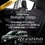 ショッピングシートカバー シートカバー NOAH ノア 7〜8人 Refinad 専用デザイン シートカバー