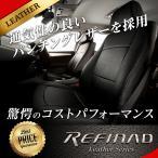 シートカバー デリカD:5 Refinad シートカバー パンチング レザー
