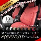 ショッピングシートカバー デリカD:5専用 シートカバー ツートンレザー Refinad レフィナード Harmonious Series
