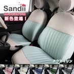 ショッピングシートカバー シートカバー NBOX N-BOXカスタム かわいい シートカバー Sandii マカロン