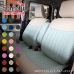 ショッピングシートカバー シートカバー デリカD:5 かわいい シートカバー Sandii マカロン