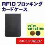 カードケース 本皮 スキミング防止 RFID ブラウン