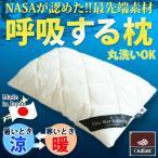 ショッピングアウトラスト 日本製 呼吸する枕 アウトラスト NASA ナサ 43×63 枕 安眠枕 快適枕 洗える