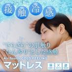 【送料無料】Air fourth COLD FEELINGマットレス