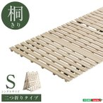 ショッピングすのこ すのこベッド 2つ折り式 桐仕様 シングル Coh-ソーン- ベッド 折りたたみ 折り畳み 桐 すのこ 二つ折り 木製 湿気