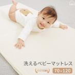 ベビー マットレス 敷き布団 エアインパクト Air impact お昼寝布団 子ども 赤ちゃん 新生児 高反発 洗える
