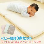 ベビーマットレス&フィットシーツ 2枚 3点SET 洗える お昼寝布団 子ども 赤ちゃん 新生児 高反発