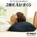 【半額】まくら 枕 洗える ピロー メッシュ makura エアーマット  エアインパクト 肩こり