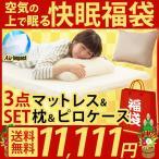 【快眠福袋】エアーインパクトのマットレス&枕&ピロケースの3点セット