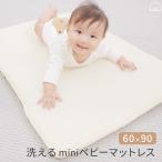 【ミニベビーマットレス/60x90cm】 通気性 ベビーマットレス 敷布団 エアインパクト Air impact