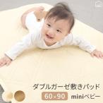 ダブルガーゼ HarvestRoom ハーベストルーム ミニベビーベッド用 60x90cm 綿100% 敷きパッド 洗える ベッド 敷きカバー