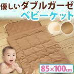 ダブルガーゼ HarvestRoom ハーベストルーム ベビーキルトケット 85x100cm 綿100% 肌掛け 洗える ベッド 掛け布団