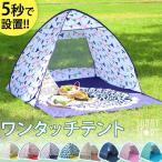 テント アウトドア ワンタッチテント おしゃれ 簡単 軽量 日よけ ピクニック フェス レジャー 海 公園 花見 運動会 サンシェード