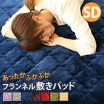 敷きパッド セミダブル フランネル敷き布団カバー あったか あたたか 暖かい 寝室 可愛い