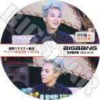 K-POP DVD/G-DRAGON アイドル完全征服 (2014.10.25)(日本語字幕あり)/バラエティー番組DVD/GD エクソ DVD