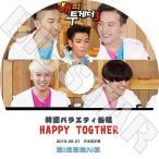 K-POP DVD/BIGBANG HAPPY TOGTHER (2015.05.21)(日本語字幕あり)/BIGBANG DVD
