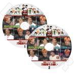 K-POP DVD/BIGBANG  冷蔵庫をお願い1~2(2枚) GD X SOL(日本語字幕あり)/G-DRAGON  SOL/BIGBANG ビッグバン DVD