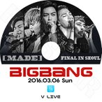 K-POP DVD/BIGBANG FINAL IN SEOUL-MADE(2016.03.06) V LIVE(日本語字幕なし)/ビックバン ジードラゴン テヤン トップ スンリ デソン KPOP
