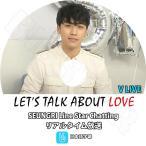 K-POP DVD/BIGBANG SEUNGRI Let's talk about love V Live (日本語字幕あり)/ビックバン スンリ (V.I) KPOP
