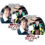 K-POP DVD/BIGBANG 花旅バトル コンノリペ スンリ(2枚 SET) #EP1-2(2016.12.11-18)(日本語字幕あり) BIGBANG スンリ/ビックバン スンリ KPOP DVD