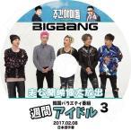 K-POP DVD/BIGBANG 2017 週間アイドル EP3 未公開映像大放出 (2017.02.08) (日本語字幕あり)/ビックバン ジードラゴン ソル トップ スンリ デソン