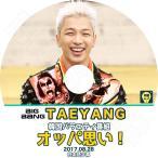 K-POP DVD/BIGBANG SOL オッパ思い (2017.08.28)(日本語字幕あり)/BIGBANG ビッグバン SOL テヤン KPOP DVD
