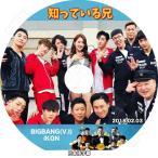 K-POP DVD/BIGBANG V.I & IKON 知っている兄 (2018.02.03)(日本語字幕あり)/ビックバン スンリ アイコン ボビー ビーアイ ジンファン ジュンフェ..