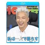 Blu-ray/BIGBANG SOL 私は一人で暮らす(EP1-EP2完)(日本語字幕あり)/BIGBANG ビッグバン SOL テヤン ブルーレイ
