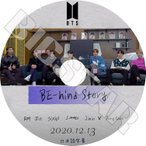 K-POP DVD/ BTS BE-hind Story(2020.12.13)(日本語字幕あり)/ 防弾少年団 バンタン ップモンスター シュガ ジン ジェイホープ ジミン ブィ ジョングク