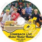 K-POP DVD/ BTS Butter COMBACK V LIVE(2021.05.21)(日本語字幕あり)/ 防弾少年団 ラップモンスター シュガ ジン ジェイホープ ジミン ブィ ジョングク