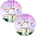 K-POP DVD/ BTS 2021 SOWOOZOO DAY 2(2枚SET)(日本語字幕あり)/ 防弾少年団 ラップモンスター シュガ ジン ジェイホープ ジミン ブィ ジョングク KPOP