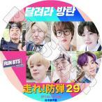 K-POP DVD/ BTS 走れ!防弾 29 (EP146-EP150)(日本語字幕あり)/ 防弾少年団 バンタン ラップモンスター シュガ ジン ジェイホープ ジミン ブィ ジョングク