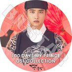 K-POP DVD/EXO D.O 100 Days My Prince OST COLLECTION/韓国ドラマ エクソ ディオ KPOP DVD