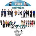 K-POP DVD/週刊アイドル 10周年特集 #1 (2017.10.06)(日本語字幕あり)/HIGHLIGHT ハイライト GOT7 ガットセブン OH MY GIRL オーマイガール VICTON
