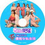 K-POP DVD/TWICEの優雅な私生活-1(EP1-EP2)(日本語字幕あり)/トゥワイス ナヨン ジョンヨン モモ サナ ジヒョ ミナ ダヒョン チェヨン ツウィ KPOP