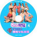 K-POP DVD/TWICEの優雅な私生活-4(EP7-EP8)(日本語字幕あり)/トゥワイス ナヨン ジョンヨン モモ サナ ジヒョ ミナ ダヒョン チェヨン ツウィ KPOP