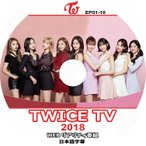 K-POP DVD/TWICE TV 2018 (EP01-10)(日本語字幕あり)/TWICE ナヨン ツウィ モモ サナ ミナ ジヒョ ダヒョン ジョンヨン チェヨン KPOP DVD