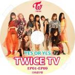 K-POP DVD/TWICE Yes Or Yes TV(EP01-EP09)(日本語字幕あり)/トゥワイス ナヨン ジョンヨン モモ サナ ジヒョ ミナ ダヒョン チェヨン ツウィ KPOP DVD
