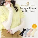 手袋 フリル アンティーク グローブ ロンググローブ UVカット UVカット加工 UV対策 紫外線カット 紫外線対策 日焼け対策 かわいい アームカバー フラワー