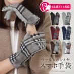 手袋 レディース かわいい スマホ対応 人気  暖かい てぶくろ レディース スマホ対応 ウール カシミア