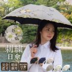 【遮光花鳥刺繍ミニ折りたたみ日傘】 日傘 折りたたみ 2重張り UVカット 完全遮光 100% 遮光 遮熱 晴雨兼用 刺繍 かわいい ギフト 贈り物