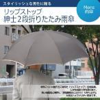 【リップストップ・紳士2段折りたたみ雨傘】