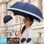【バイカラーレース かわず張り日傘】 日傘 長日傘 UVカット 完全遮光 日傘 1級遮光 遮熱 涼しい 刺繍 晴雨兼用 日傘 ギフト 母の日 贈り物 贈り物